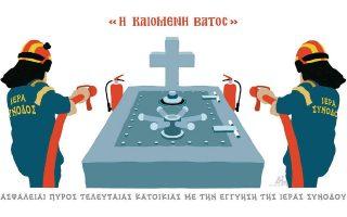 skitso-toy-dimitri-chantzopoyloy-29-11-190