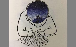 Ενα από τα πολλά όμορφα, έργα του Σελτζούκ Ντεμιρέλ για το βιβλίο «Τι ώρα είναι;», που υπογράφει με τον μακαρίτη Τζον Μπέργκερ.