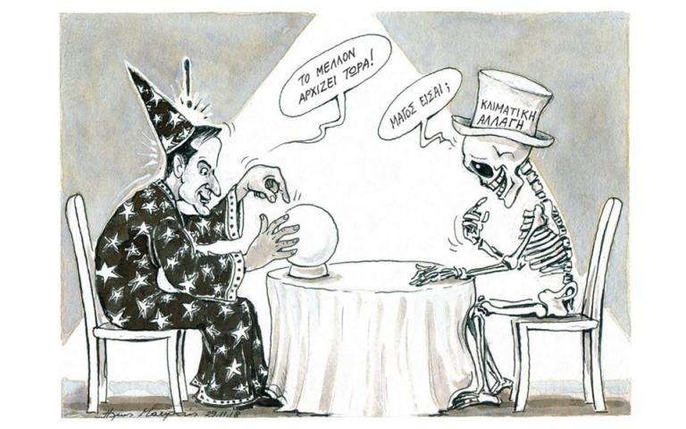 Σκίτσο του Ηλία Μακρή (30.11.19)