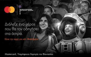 mastercard-chorigos-toy-60oy-festival-kinimatografoy-thessalonikis0