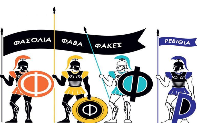 Η αναγέννηση των ελληνικών οσπρίων