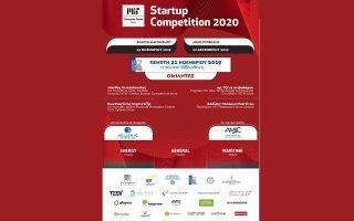enarxi-ypovolis-aitiseon-gia-ton-6o-diagonismo-kainotomias-mitef-greece-startup-competition-20200