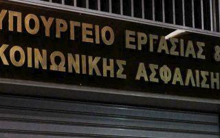 stochos-tis-kyvernisis-i-paradosi-tis-koinonikis-asfalisis-se-idiotes0