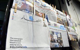 Χαρίστε μας ζωή... Με ευφάνταστο τρόπο οι συντάκτες της δοκιμαζόμενης από την κρίση στην χώρα του Λιβάνου, εφημερίδας  An-Nahar ζητάνε την οικονομική συμβολή του κόσμου. Με μια λευκή σελίδα στο πρωτοσέλιδό τους γράφουν  «δωρίζουμε αίμα, δωρίστε μας μελάνι».   EPA/WAEL HAMZEH
