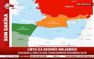 Ο χάρτης που παρουσίασε στον τηλεοπτικό σταθμό A-Haber ο Τούρκος υπουργός Εξωτερικών. Με έντονο χρωματισμό φαίνονται οι ΑΟΖ Τουρκίας και Λιβύης, όπως τις αντιλαμβάνονται η Αγκυρα και η κυβέρνηση της Τρίπολης. Είναι εμφανής η απουσία οποιασδήποτε επήρειας του Καστελλόριζου και η ελαχιστοποίηση αυτής της Κρήτης και των Δωδεκανήσων.