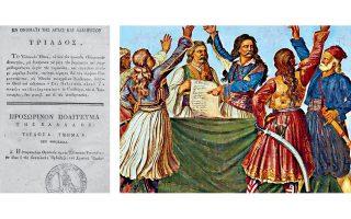 Αριστερά: Η πρώτη σελίδα του Συντάγματος της Επιδαύρου. Δεξιά: Τοιχογραφία (1840-3) στον ανατολικό τοίχο της αίθουσας Ελευθερίου Βενιζέλου στη Βουλή με θέμα την ορκωμοσία των πληρεξουσίων στην Επίδαυρο.