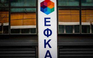 Ο ΕΦΚΑ θα διαγράφει ληξιπρόθεσμα χρέη κάτω των 10 ευρώ.