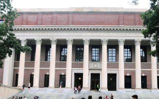 Να διευκολύνεται η εκπαίδευση νέων Ελλήνων σε κορυφαία πανεπιστήμια (στη φωτ. το Χάρβαρντ) με τον όρο της επιστροφής στην Ελλάδα. ASSOCIATED PRESS