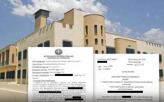 Στο ενημερωτικό σημείωμα της Αστυνομίας Τρικάλων (αριστερά) περιγράφεται πώς λειτουργούσε το κύκλωμα που εισήγαγε κοκαΐνη στις φυλακές της περιοχής (φωτ.), με τη συμμετοχή του διευθυντή. Δεξιά, το κατηγορητήριο που βαρύνει σωφρονιστικό υπάλληλο, αρμόδιο για το ταμείο φυλακής στη Β. Ελλάδα.