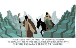 skitso-toy-dimitri-chantzopoyloy-25-12-190