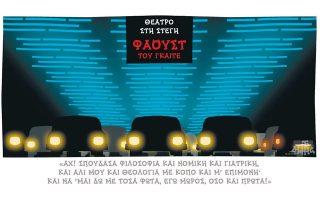 skitso-toy-dimitri-chantzopoyloy-11-12-190