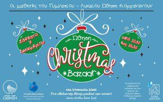to-christmas-bazaar-toy-gymnasioy-lykeioy-othisi-stirizei-toys-syllogoys-elpida-kai-orama-elpidas0