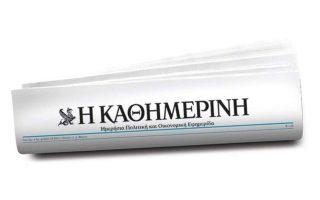 diavaste-stin-kathimerini-tis-kyriakis-2355445