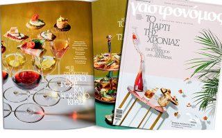 o-protochroniatikos-gastronomos-ektaktos-stis-22-dekemvrioy-me-tin-kathimerini-tis-kyriakis0
