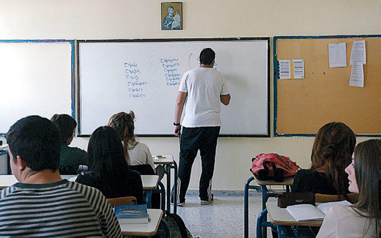 Εκπαίδευση: Αρση «απαγορευτικού» προσλήψεων