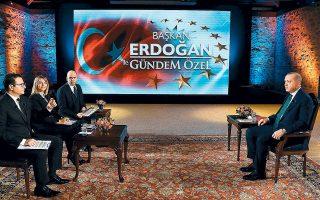 Ο Ταγίπ Ερντογάν στην τελευταία τηλεοπτική συνέντευξή του στο δίκτυο A Haber. «Είναι δυνατόν να μιλήσουμε για την Αμερική χωρίς να αναφερθούμε στους Ινδιάνους; Είναι μια σελίδα ντροπής», είπε μεταξύ άλλων.