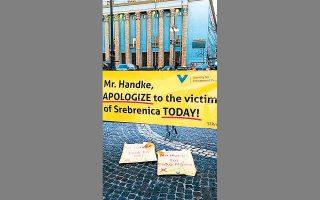 «Κύριε Χάντκε, ζητήστε συγγνώμη  από τα θύματα της Σεμπρένιτσα», γράφει το πανό έξω από το Μέγαρο Συναυλιών της Στοκχόλμης.
