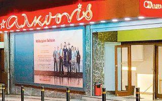 Στο «Αλκυονίς», στην Ιουλιανού, το οποίο αγαπήσαμε ως κινηματογραφική αίθουσα και μετατράπηκε σε θέατρο, ανεβαίνει η παράσταση «Μεθυσμένη πολιτεία».