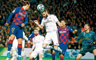 Μπαρτσελόνα και Ρεάλ έμειναν στο 0-0 και ισόβαθμες στην κορυφή του ισπανικού πρωταθλήματος.
