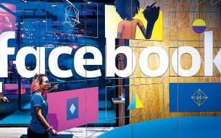 Η Facebook του Μ. Ζούκερμπεργκ με βάση τους υπολογισμούς της οργάνωσης Fair Tax Mark κατέβαλε φόρους μόλις 7,7 δισ. επί εσόδων 173,1 δισ. δολαρίων και κερδών 75,5 δισ. δολαρίων.