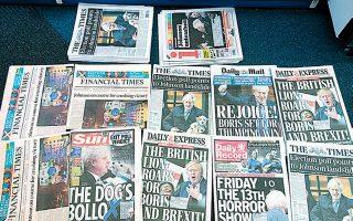 Πρωτοσέλιδα των βρετανικών εφημερίδων την επομένη των εκλογών.