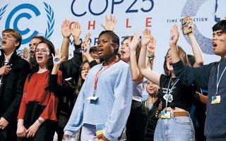 Nεαροί ακτιβιστές διαμαρτύρονται στη σύνοδο του ΟΗΕ για το κλίμα, που διεξάγεται στη Μαδρίτη.