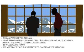 skitso-toy-dimitri-chantzopoyloy-28-12-190