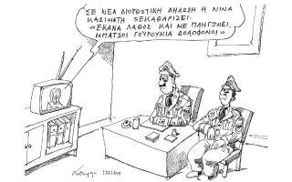 skitso-toy-andrea-petroylaki-13-12-190