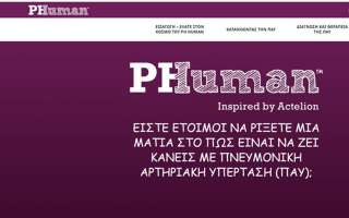 pneymoniki-artiriaki-ypertasi-to-ph-human-ebook-diathesimo-kai-sta-ellinika-apo-tin-actelion0