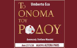 to-onoma-toy-rodoy-toy-oymperto-eko-gia-proti-fora-stin-ellada0