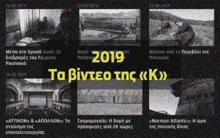 2019-ta-vinteo-tis-kathimerinis0