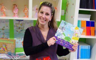 Η δασκάλα από τη Θάσο κέρδισε και βιβλία για τα παιδιά του χωριού που δεν έχουν πρόσβαση σε βιβλιοθήκη.