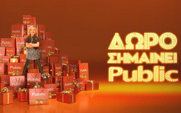 Δώρο σημαίνει Public. Πάνω από 1.500.000 δώρα τεχνολογίας & ψυχαγωγίας & μια μαγική ατμόσφαιρα μόνο στο Public
