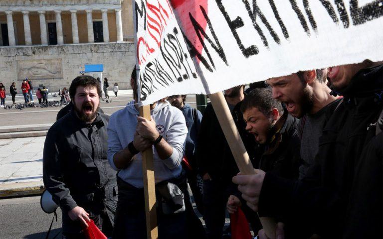 Ολοκληρώθηκε το συλλαλητήριο εκπαιδευτικών και φοιτητών στο κέντρο της Αθήνας