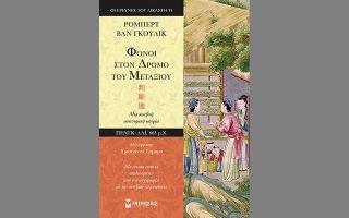 Το εξώφυλλο του βιβλίου που κυκλοφορεί από τις εκδόσεις Μίνωας.