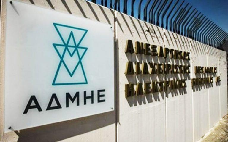 ΑΔΜΗΕ: Επιδιορθώθηκε η βλάβη στην Ανδρο