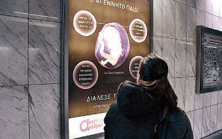 Η αφίσα εμπεριείχε ένα ισχυρό συναισθηματικό μήνυμα και κάποια ψευδή στοιχεία για να το υποστηρίξει. INTIME NEWS