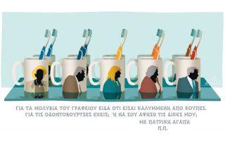 skitso-toy-dimitri-chantzopoyloy-24-01-200