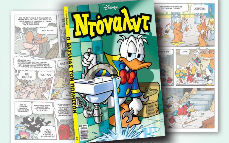 Νέο τεύχος 'Ντόναλντ' στα περίπτερα