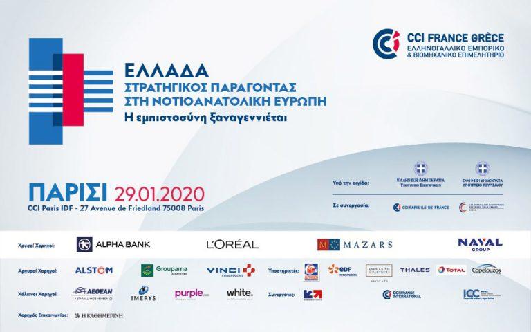 Επενδυτικό φόρουμ με θέμα: «Ελλάδα, Στρατηγικός παράγοντας στη νοτιοανατολική Ευρώπη. Η εμπιστοσύνη ξαναγεννιέται»