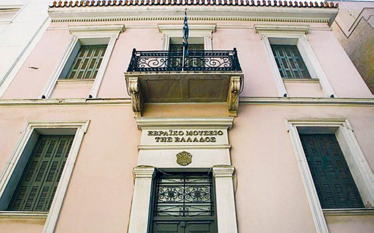 Η Ακαδημία Αθηνών βράβευσε το Εβραϊκό Μουσείο Ελλάδος για το έργο του