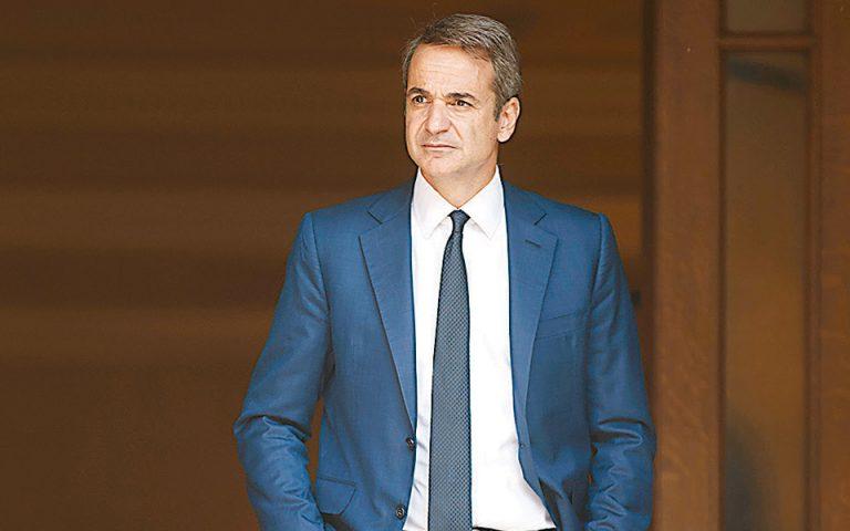 Ο Μητσοτάκης θα ενημερώσει τους αρχηγούς για τα εθνικά θέματα