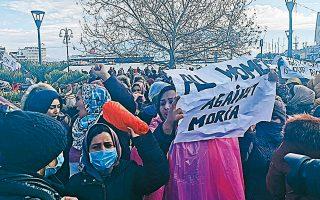 Σε πορεία μέχρι το κέντρο της πόλης της Μυτιλήνης προχώρησαν χθες δεκάδες γυναίκες που διαμένουν στο ΚΥΤ μαζί με τα παιδιά τους.