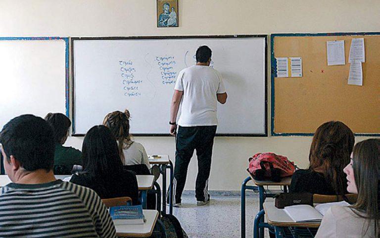 Ξεκινά τη Δευτέρα η διαδικασία για τις 5.250 προσλήψεις δασκάλων και καθηγητών