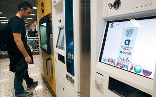 Ο ΟΑΣΑ έχει προχωρήσει στην προμήθεια 100 μηχανημάτων έκδοσης καρτών που δίνουν ρέστα και σε χαρτονομίσματα.