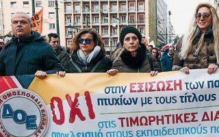 Συλλαλητήριο για σήμερα έχουν προγραμματίσει οι εκπαιδευτικές ομοσπονδίες, αντιδρώντας στη ρύθμιση του υπουργείου Παιδείας.