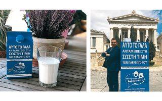 Ηδη, οι καταναλωτές ψηφίζουν διαδικτυακά και συναποφασίζουν για τα χαρακτηριστικά του πρώτου προϊόντος, του φρέσκου γάλακτος ενός λίτρου.