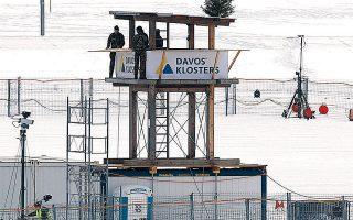 Σε πυργίσκο εκτελούν βάρδιες οι φρουροί του Παγκόσμιου Οικονομικού Φόρουμ στο Νταβός της Ελβετίας, επιτηρώντας τον χώρο προσγείωσης ελικοπτέρων.