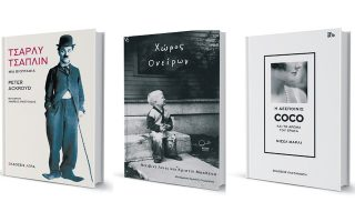 Τα εξώφυλα των βιογραφιών των Τσάρλυ Τσάπλιν, Ντέιβιντ Λιντς και Κοκό Σανέλ.