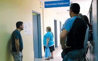 Παρά την αποκλιμάκωση της ανεργίας, τα στοιχεία του πληροφοριακού συστήματος Εργάνη δείχνουν ότι το 2019 έκλεισε με τον Δεκέμβριο να παρουσιάζει απώλεια 3.666 θέσεων εργασίας.